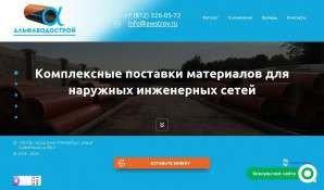 Предпросмотр для awstroy.ru — Альфаводострой
