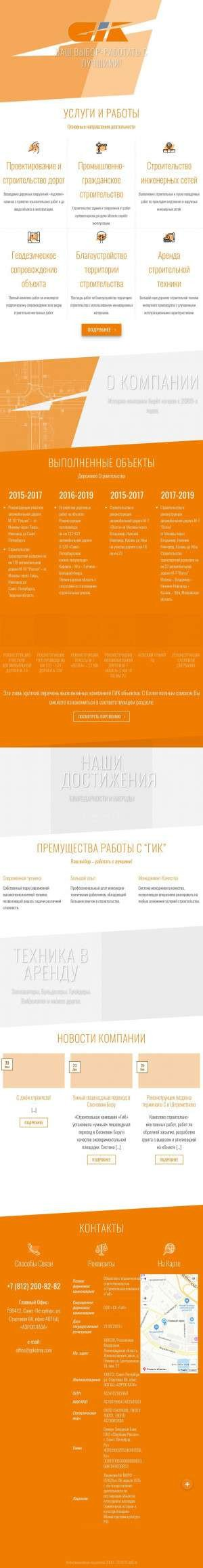 Предпросмотр для gikstroy.com — Компания ГИК