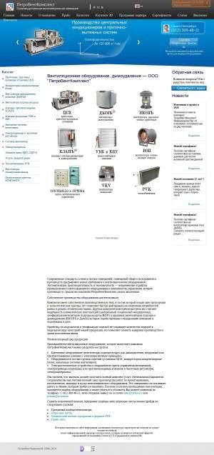 Предпросмотр для www.pvkom.ru — ПетроВентКомплект