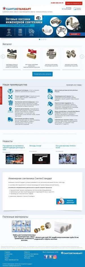 Предпросмотр для santehstandart.com — СантехСтандарт
