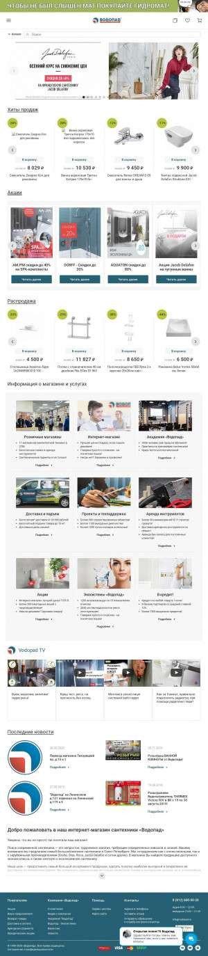 Предпросмотр для vodopad.ru — Водопад