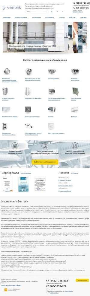 Предпросмотр для ventek.ru — Вентек