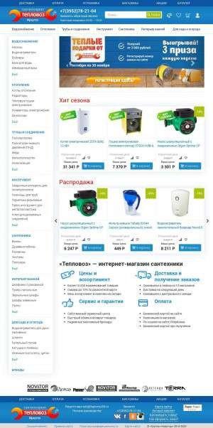 Предпросмотр для тепловоз.рф — Сантехмаркет Тепловоз