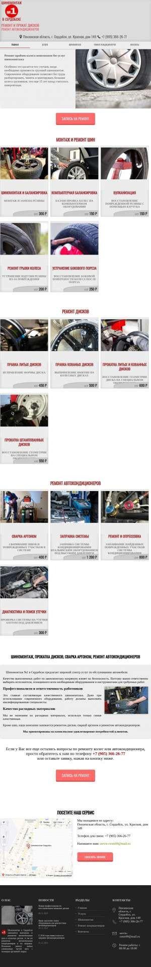 Предпросмотр для shinomontaj-penza.ru — Шиномонтаж № 1