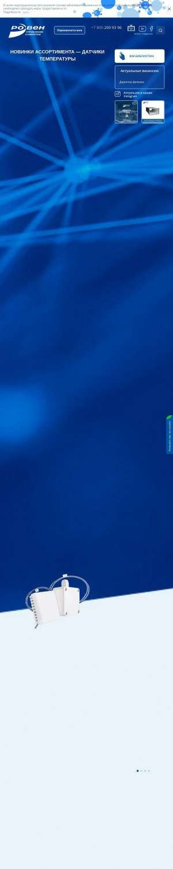 Предпросмотр для stavropol.rowen.ru — Ровен