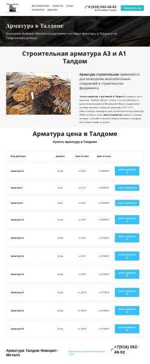 Предпросмотр для metall90.ru — Металлобаза Фаворит-Металл