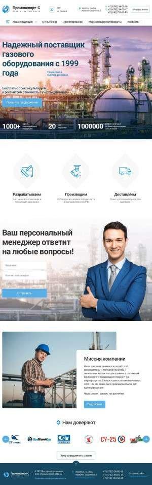 Предпросмотр для www.gtcom.ru — Промэкспорт C Плюс