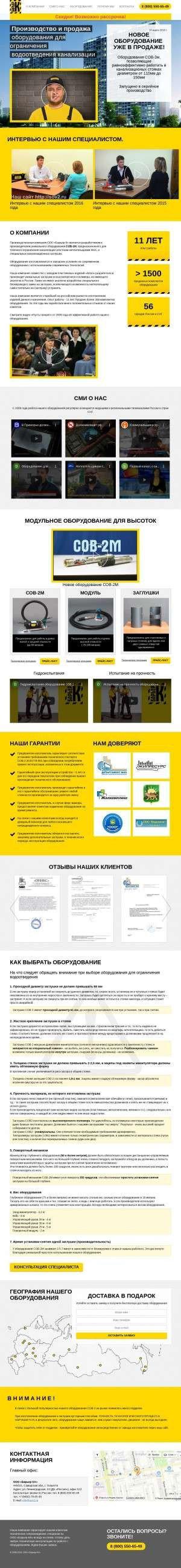 Предпросмотр для www.sov2.ru — Барьер-К