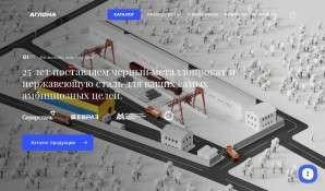 Предпросмотр для aglona.ru — Аглона Склад