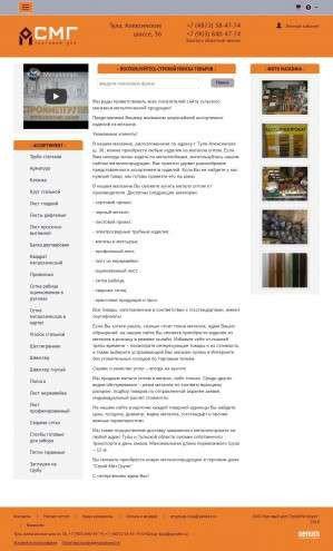 Предпросмотр для stroymet.group — Торговый дом Стройметгрупп