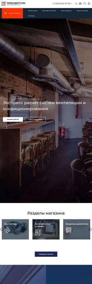 Предпросмотр для www.topklimat72.ru — Топ Климат