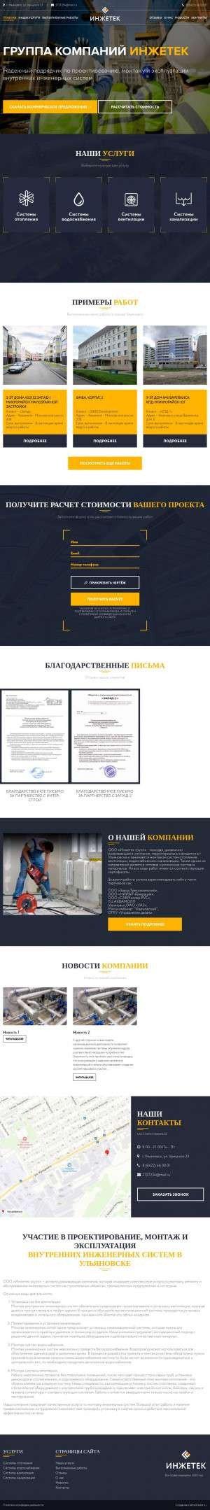 Предпросмотр для inzhetek.ru — Инжетек