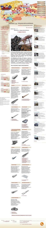 Предпросмотр для www.metallotorg.ru — Металлоторг