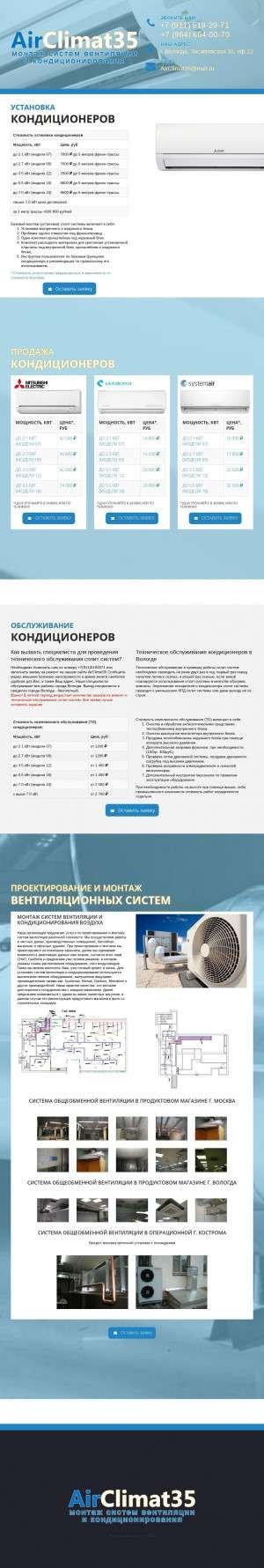 Предпросмотр для airclimat35.ru — AirClimat35