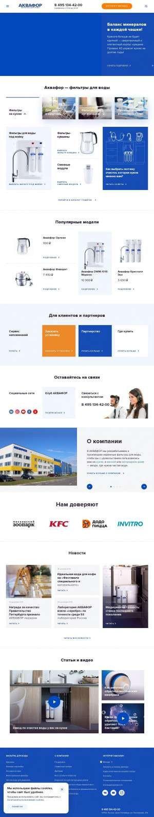 Предпросмотр для www.aquaphor.ru — Авкатория, ИП