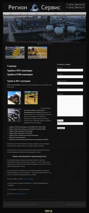 Предпросмотр для regionservis-vrn.ru — РегионСервис