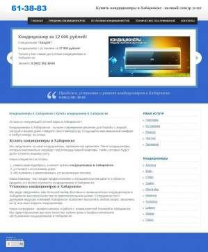 Предпросмотр для climatdv.ru — ДВ Климат