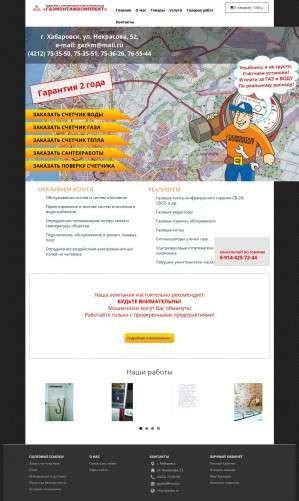Предпросмотр для gazkm.ru — ГазМонтажКомплект