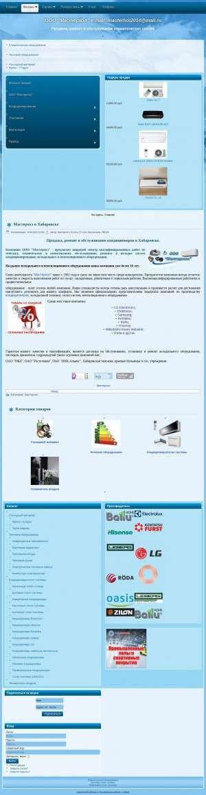 Предпросмотр для www.masterholl.ru — Мастерхол