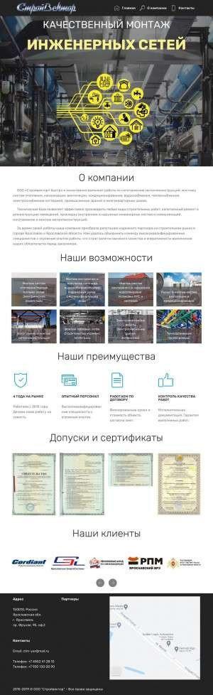 Предпросмотр для стройвектор.рф — Стройвектор