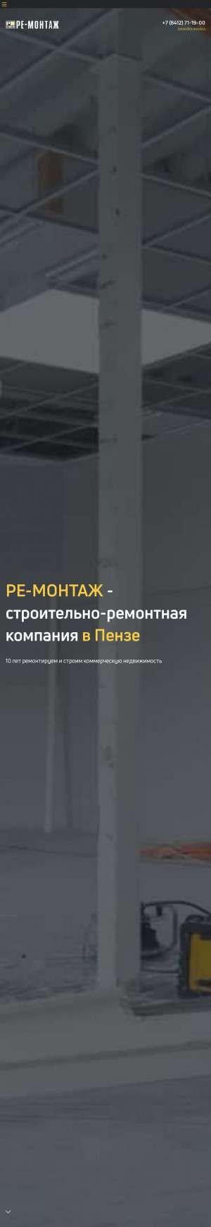 Предпросмотр для www.re-montag.ru — Ре-Монтаж