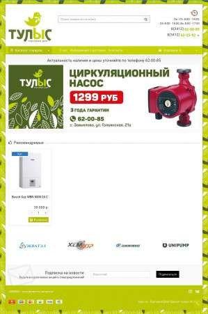 Предпросмотр для tulys.ru — Шуныт Тулыс