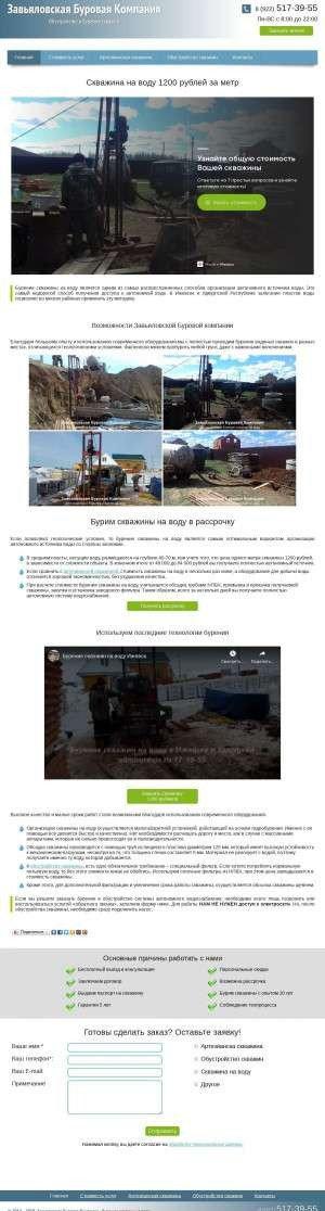 Предпросмотр для udmburenie.ru — Буровая компания Завьяловская